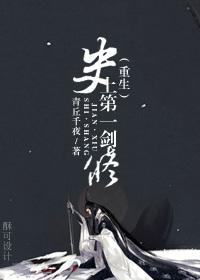 史上第一剑修[重生]