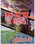 新世界1620